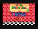 【スーパーマリオブラザーズ3】実況プレイ#9 THE END