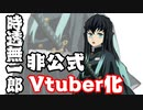 【 Unofficial 】 I tried to Vtuber the haze pillar of the blade of demon 【 Blade of demon 】