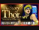 【ストーリー オブ トア】メガドラミニ収録の名作RPGを実況プレイ(1【VTuber】