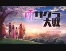 【TGS2019 ロング解説序盤プレイ】新作『新サクラ大戦』