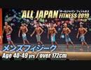 【オールジャパン2019】メンズフィジーク 40~50才未満 172cm超級【ビーレジェンド鍵谷TV】