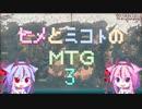 【MTG/MO】ヒメとミコトのMTG:3【レガシー】