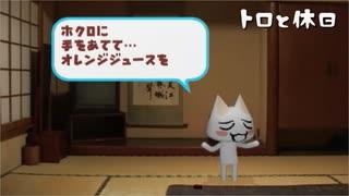 疲れた時に黒魔術を使うネコ 【トロと休日】 Part3