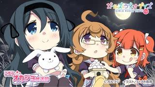【ガルラジ 2ndシーズン】NEOPASA岡崎「こちら、オカジョ放送部」第5回