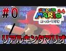 【マリオ64】ひつまぶしに46オリマーパースpart000000000000