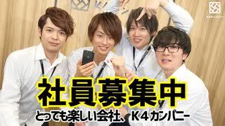 【2nd#24】社員募集中!とっても楽しい会社K4カンパニー【K4カンパニー】