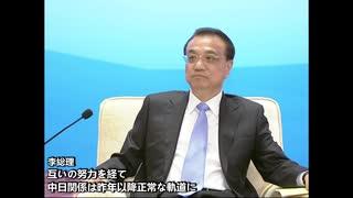 李克強総理、日本経済界合同訪中団と会見