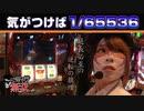 NEW GENERATION 第121話 (3/4)
