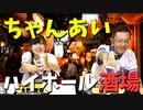 永野愛理のホームランバッティングを見よ!【野球の話をしようオマケ】