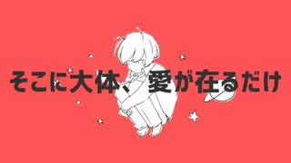 【中学生が】惑星ループ歌ってみた【テルヤマ】