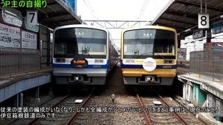 迷名列車で行こう 静岡県編4「読み間違えた失敗作(?)伊豆箱根鉄道7000系」