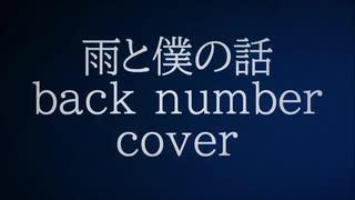歌ってみた 雨と僕の話(back number) [ストーン]