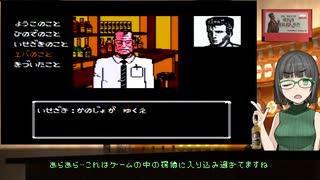 ゲームカフェの京町さん #2「探偵 神宮寺三郎 横浜港連続殺人事件」