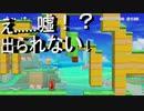 【スーパーマリオメーカー2】 出られない土管をどうやって突破すればいいの?