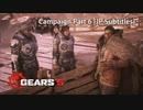 【字幕プレイ動画】血に縛られて - Gears 5 キャンペーン:Part 6