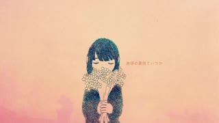 【心を込めて】メトロノーム / 米津玄師 p