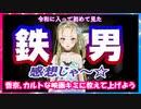 【B級ホラーハウス】令和に入って初めて鉄男を見た妖怪の感想じゃ~!【映画レビュー】