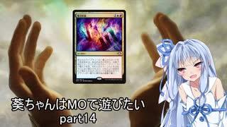 【MTG】葵ちゃんはMOで遊びたい part14【モダン】
