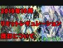 【#遊戯王】決闘之里!座談会!!その11【#リミットレギュレーション 】