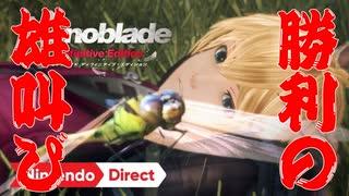 【勝利の】Nintendo Direct 2019.9.5を実況する【雄叫び】