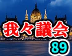 【生放送】第89回我々議会【アーカイブ】