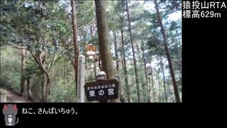 【RTA】猿投山629m 撮影失敗編