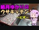 【VOICEROIDキッチン】結月ゆかりのウサキッチン ~ピザ~