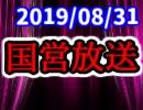 【生放送】国営放送 2019年8月31日放送【アーカイブ】