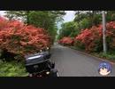 【CeVIO】A4RRが目指す北海道への道 特訓編Part8-4【バイク車載】