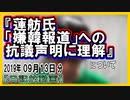 『蓮舫氏「嫌韓報道」への抗議声明に理解』についてetc【日記的動画(2019年09月13日分)】[ 166/365 ]
