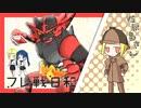 【ポケモンUSM】フレ戦日和 第1話【ゆっくり実況】