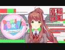 ◆ドキドキ文芸部 実況プレイ◆part20
