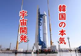 【再うp】韓国の本気の宇宙開発