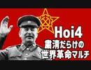 【Hoi4】粛清だらけの世界革命マルチ #02【9人マルチ】