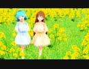 【MMD】ミホさんとオセさんでハッピーシンセサイザ【アナザー×アリス】