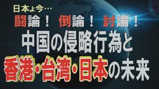 【討論】中国の侵略行為と香港・台湾・日本の未来[桜R1/9/14]