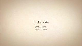 【鞘音】in the rain【誕生日に歌ってみた】