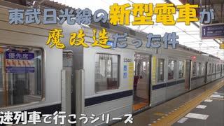 迷列車で逝こうRe:Re:Episode015「変身!日比谷線直通車」完全版