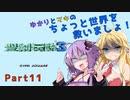 【聖剣伝説3】ゆかりとマキのちょっと世界を救いましょ!Part11【VOICEROID実況】
