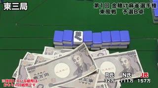 第1回金賭け麻雀選手権 東2,3局 (実