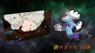 【ポケモンUSM】【対戦実況】絣のポケモンUSM part6