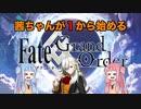 【FGO】茜ちゃんが1から始めるFGO #10【VOICEROID実況】