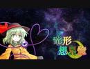 東方遊戯王 竜形想星憶_1-7・中編