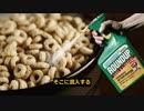 【除草剤は化学兵器!?】 オーガニックを選ぶ理由:除草剤「グリホサート」の闇。