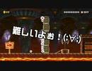 【ガルナ/オワタP】改造マリオをつくろう!2【stage:16】