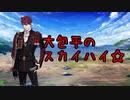 【刀剣乱舞】オオカネヒラハイ【音MAD】