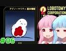 現場主任の茜ちゃんと新生琴葉ロボトミー社#06【Lobotomy Cor...
