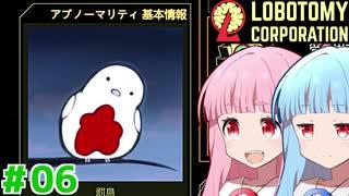 現場主任の茜ちゃんと新生琴葉ロボトミー社#06【Lobotomy Corporation】