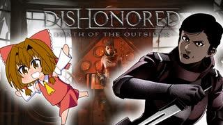 アウトサイダー倒すべし!ノーキルノーアラートの旅#1【Dishonored: Death of the Outsider】