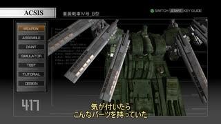 【アーマードコア 4】武器腕タンクで字幕プレイ part18